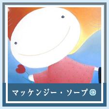 マッケンジー・ソープ