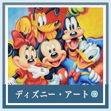 ディズニー・アート